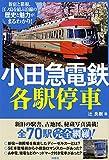 小田急電鉄各駅停車