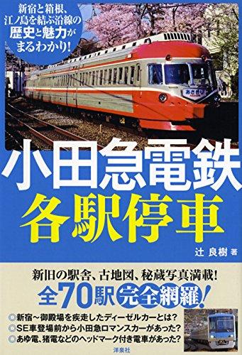 小田急電鉄各駅停車 -
