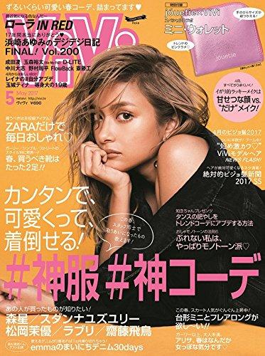 ViVi 2017年5月号【雑誌】