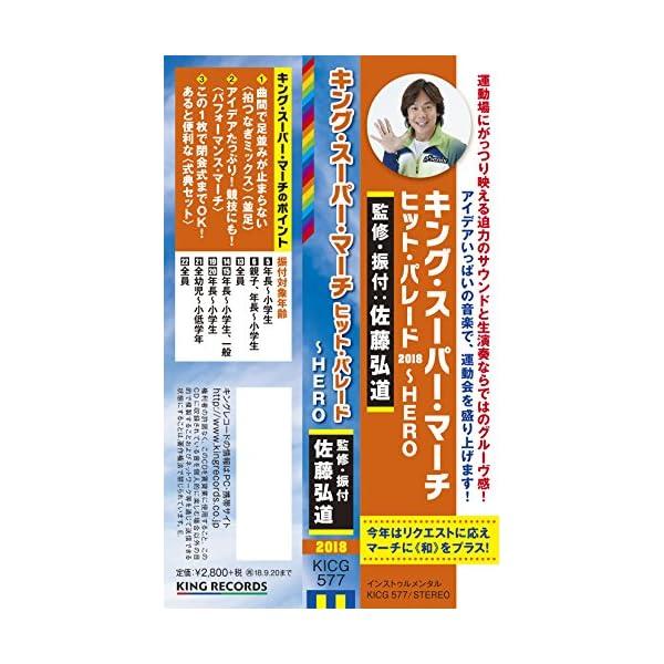 2018 キング・スーパー・マーチ ヒット・パ...の紹介画像4