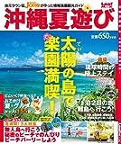 沖縄夏遊び 太陽(てぃーだ)の島で楽園満喫!(Leaf MOOK)