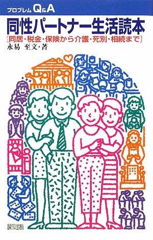 同性パートナー生活読本―同居・税金・保険から介護・死別・相続まで (プロブレムQ&A)の詳細を見る