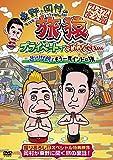 東野・岡村の旅猿 プライベートでごめんなさい… 出川哲朗ともう一度インドの旅 プレミ...[DVD]