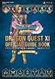 PDFを無料でダウンロード PlayStation(R)4版 ドラゴンクエストXI 過ぎ去りし時を求めて 公式ガイドブック