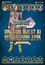 PlayStation(R)4版 ドラゴンクエストXI 過ぎ去りし時を求めて 公式ガイドブック (SE-MOOK)