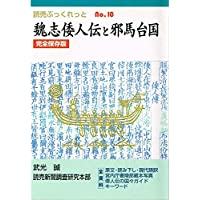 魏志倭人伝と邪馬台国 完全保存版 (読売ぶっくれっと)