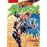 なりゆきダンジョン 1 (ノーラコミックス)
