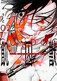 飢囚獣‐ガンドッグ‐ 2 (MFコミックス ジーンシリーズ)