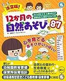 決定版!12か月の自然あそび87 (しんせい保育の本)