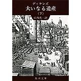 大いなる遺産(下) (新潮文庫)