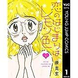 恋のはじまりはレモン色 1 (ヤングジャンプコミックスDIGITAL)