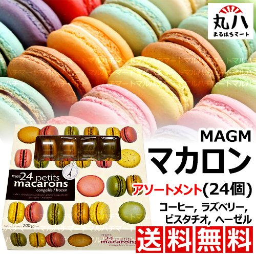 MAGM マカロン アソートメント 24個入...