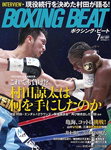 ボクシングビート2017年7月号 (BOXINGBEAT)