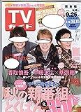 週刊TVガイド(関東版) 2015年9月25日号