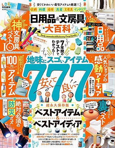 日用品&文房具大百科 (晋遊舎ムック)