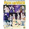 Pick-upVoice 2018年6月号 vol.123