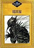暗黒星 (江戸川乱歩推理文庫)