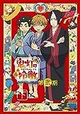 「鬼灯の冷徹」第弐期 Blu-ray BOX 下巻(期間限定版)[Blu-ray/ブルーレイ]