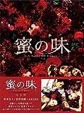 蜜の味〜A Taste Of Honey〜 完全版 BD-BOX [Blu-ray]