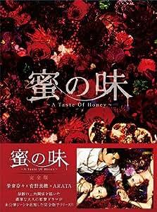 蜜の味〜A Taste Of Honey〜 完全版 DVD-BOX