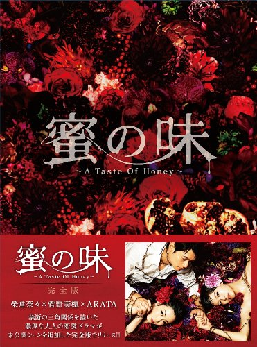 蜜の味〜A Taste Of Honey〜 完全版 DVD-BOX