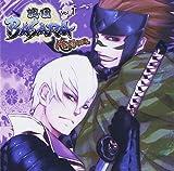 戦国BASARA俺様らじお。Vol.1