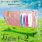 STARDUST 万能 物干しスタンド ステンレス 洗濯物 タオルハンガー (大サイズ) SD-MONOX-200