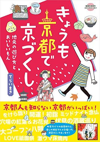 きょうも京都で京づくし (地球の歩き方コミックエッセイ)の詳細を見る