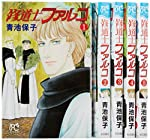 修道士ファルコ (秋田書店) コミック 1-5巻セット (プリンセスコミックス)