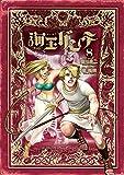 海王ダンテ(8) (ゲッサン少年サンデーコミックス)
