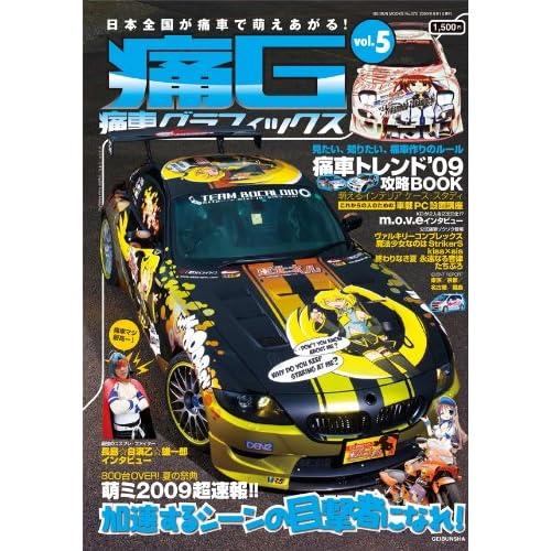 痛G―痛車グラフィックス (Vol.5) (GEIBUN MOOKS No.673) (ムック) (GEIBUN MOOKS 673)