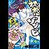 初恋ゾンビ(5) (少年サンデーコミックス)
