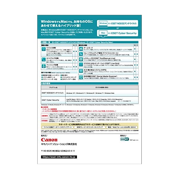 ESET NOD32 アンチウイルス | 新規...の紹介画像2