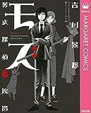 モズ〜葬式探偵の挨拶〜 (マーガレットコミックスDIGITAL)