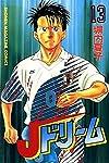 Jドリーム (13) (講談社コミックス―SHONEN MAGAZINE COMICS (2222巻))