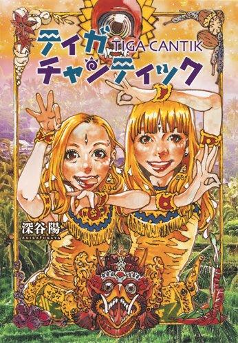 ティガチャンティック (画楽コミックス愛蔵版コミックス)