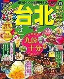 まっぷる 台北'19 (マップルマガジン 海外)