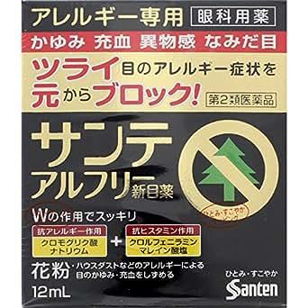 【第2類医薬品】サンテ アルフリー新目薬 12mL ※セルフメディケーション税制対象商品