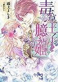 毒草王子と臆病姫 / 滝上 よしき のシリーズ情報を見る