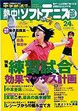 熱中!ソフトテニス部 24号 練習試合効果MAX計画(B・B MOOK 1080) -