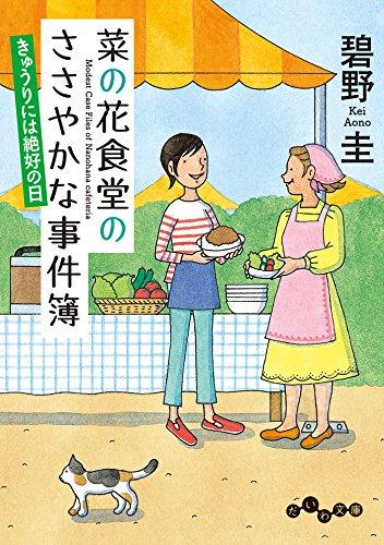 [画像:菜の花食堂のささやかな事件簿 きゅうりには絶好の日 (だいわ文庫)]