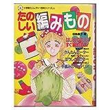 たのしい編みもの (小学館ミニレディー百科シリーズ 23)