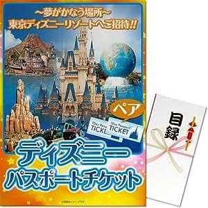 パネもく!ディズニーチケット1DAYパスポート(ペア)[目録・A3パネル付] 二次会 ゴルフコンペ ビンゴ 景品 イベント