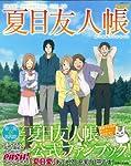 夏目友人帳 (主婦と生活生活シリーズ)