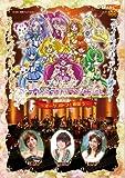 プリキュア プレミアムコンサート 2012-オーケストラと遊ぼう-[DVD]