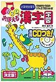 リズムでおぼえる漢字学習—小学校全学年