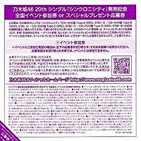 乃木坂46 シンクロニシティ 全国握手会参加券 握手券 24枚
