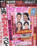 週刊女性セブン 2017年 2/9 号 [雑誌]
