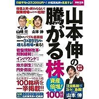 山本伸の騰がる株100銘柄 資産倍増!号 (別冊宝島 2379)