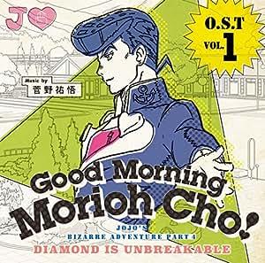 ジョジョの奇妙な冒険 ダイヤモンドは砕けない O.S.T Vol.1~Good Morning Morioh Cho~ [CD]